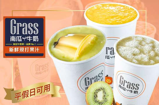 Grass南瓜牛奶(重慶店)
