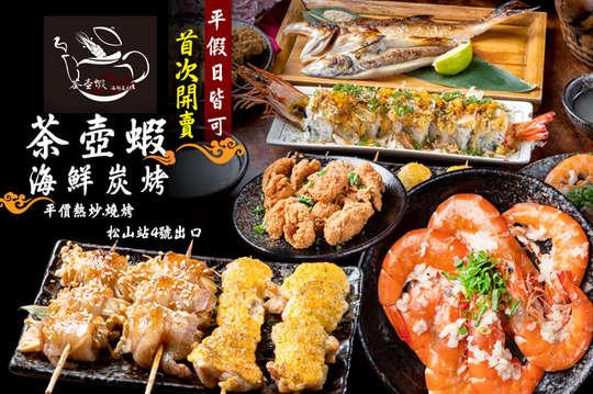 茶壺蝦炭烤海鮮