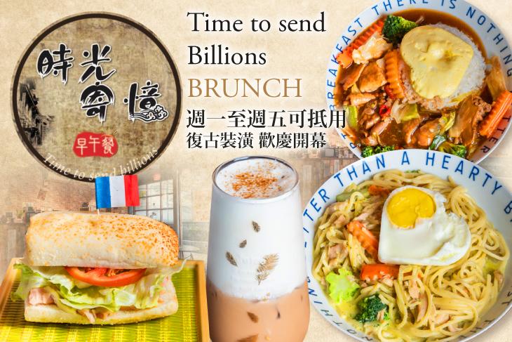 【台北】時光寄憶早午餐 #GOMAJI吃喝玩樂券#電子票券#美食餐飲