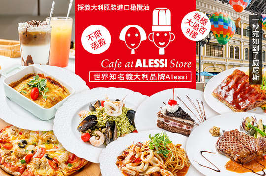 Cafe at Alessi Store(新北市板橋-大遠百店)