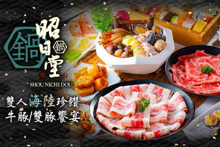 【台中】昭日堂鍋煮 #GOMAJI吃喝玩樂券#電子票券#美食餐飲