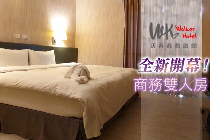 【台北】台北-沃客商旅(成功館) #GOMAJI吃喝玩樂券#電子票券#飯店商旅