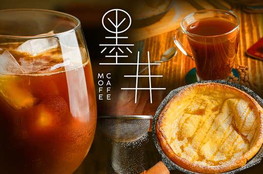 墨非Mofe Cafe
