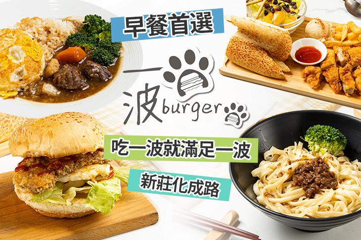 【台北】一波漢堡早午餐店 #GOMAJI吃喝玩樂券#電子票券#美食餐飲