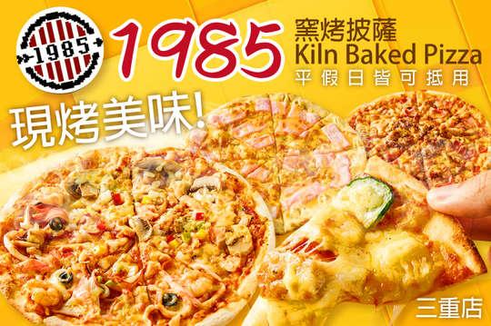 1985窯烤披薩(三重店)