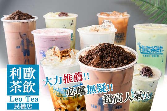 利歐茶飲Leo Tea(民權店)