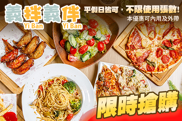 【台北】義拌義伴 #GOMAJI吃喝玩樂券#電子票券#美食餐飲