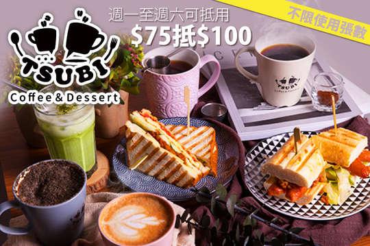 週一至週六可抵用100元消費金額(耳掛咖啡、咖啡豆及週邊商品不適用)