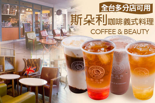 SDOREE.斯朵利咖啡義式料理(台中漢口店)