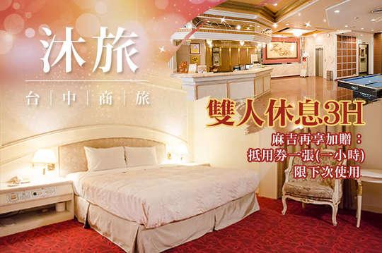台中-沐旅商旅(柳川館)