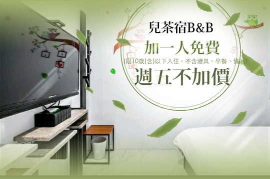 日月潭-兒茶宿B&B