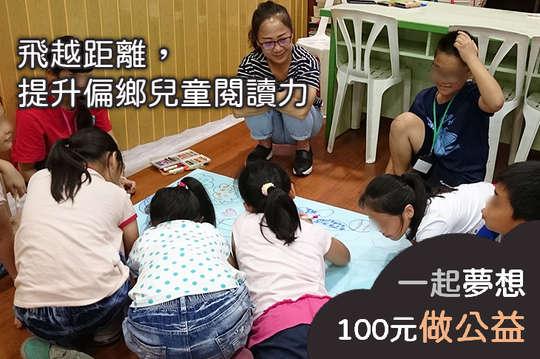 100元!【飛越距離,提升偏鄉兒童閱讀力】偏鄉閱讀推廣計畫,提升學習成就感,翻轉貧窮!