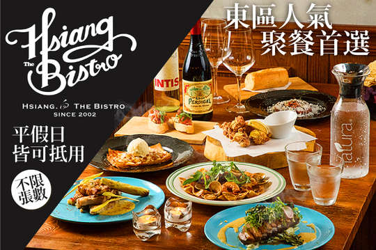 Hsiang the Bistro 向餐廳