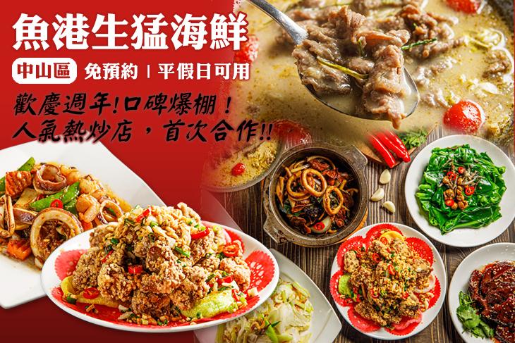 【台北】魚港生猛海鮮 #GOMAJI吃喝玩樂券#電子票券#中式