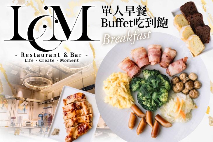 【台中】LCM Restaurant 萊可曼法式餐廳 #GOMAJI吃喝玩樂券#電子票券#美食餐飲