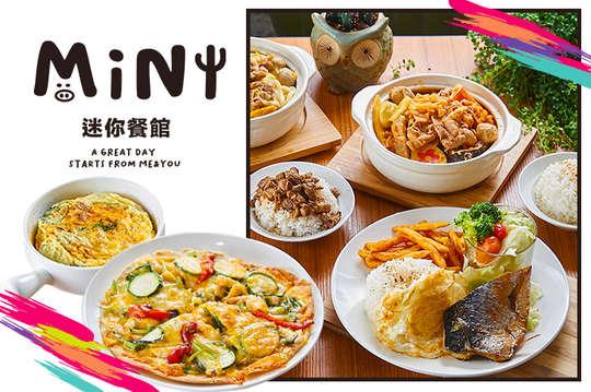 Mini迷你餐館