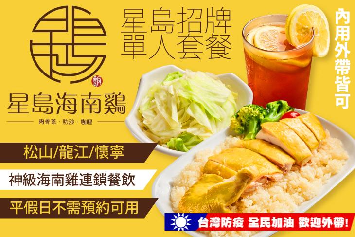 【多分店】星島海南雞飯 #GOMAJI吃喝玩樂券#電子票券#中式