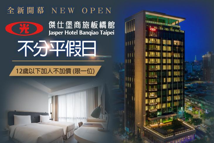 【台北】台北-傑仕堡商旅(板橋館) #GOMAJI吃喝玩樂券#電子票券#飯店商旅