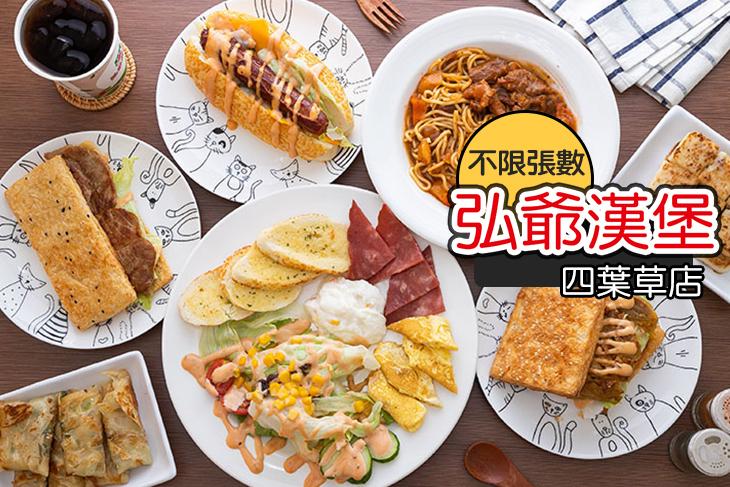 【桃園】弘爺漢堡(四葉草店) #GOMAJI吃喝玩樂券#電子票券#美食餐飲