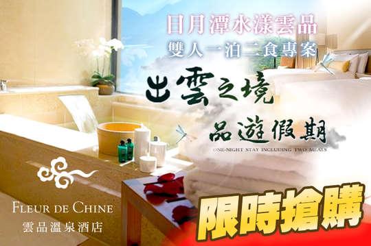 日月潭-雲品溫泉酒店Fleur de Chine Hotel