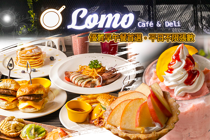 【桃園】Lomo樂牧.樂食所 #GOMAJI吃喝玩樂券#電子票券#美食餐飲
