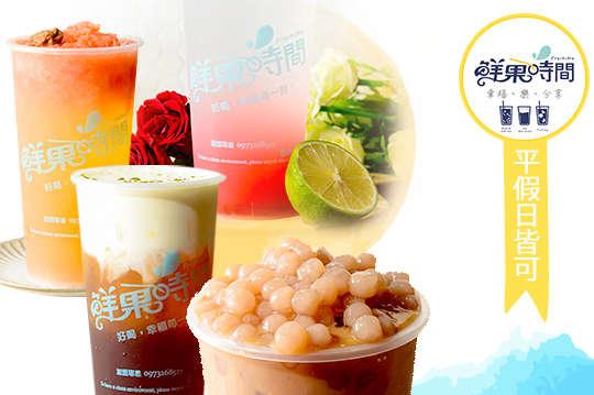 Fruitime 鮮果時間(立志店)