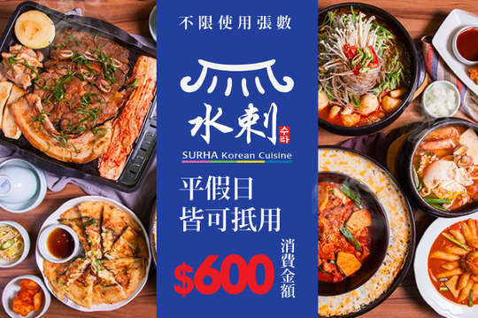 水剌韓式餐廳(光復店)