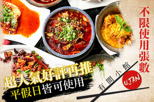 有間小館 UJAN Kitchen