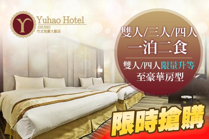 【新竹】竹北悅豪大飯店 #GOMAJI吃喝玩樂券#電子票券#飯店商旅