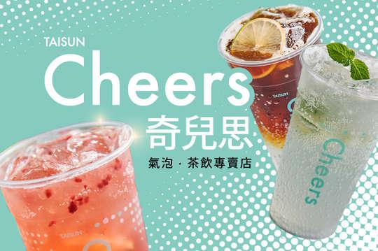 Cheers奇兒思.氣泡/茶飲專賣店(高雄成功店)