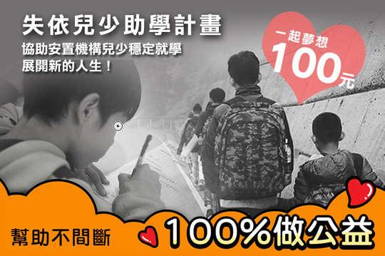 台灣一起夢想公益協會