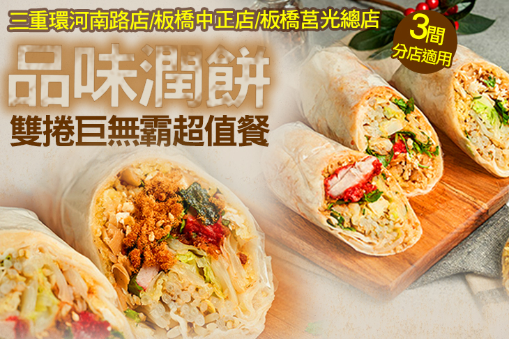 【多分店】品味潤餅 #GOMAJI吃喝玩樂券#電子票券#中式