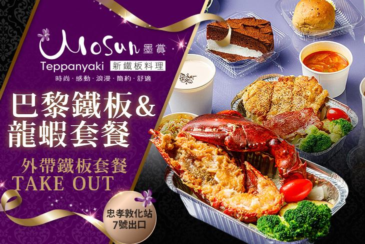 【台北】墨賞新鐵板料理 #GOMAJI吃喝玩樂券#電子票券#美食餐飲