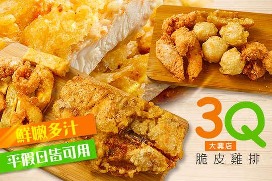 3Q脆皮雞排(大興店)