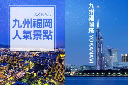 日本-九州福岡塔電子兌換券(需印出紙本)
