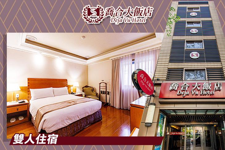 【台北】台北-喬合大飯店 #GOMAJI吃喝玩樂券#電子票券#飯店商旅