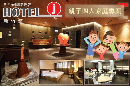 Hotel j日月光國際飯店(新竹館)