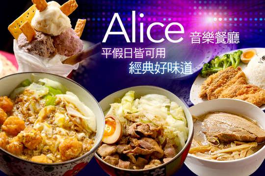Alice餐廳