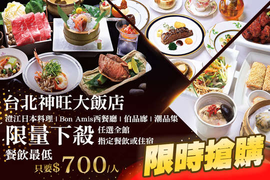 台北神旺大飯店-澄江日本料理/Bon Amis西餐廳/伯品廊/潮品集