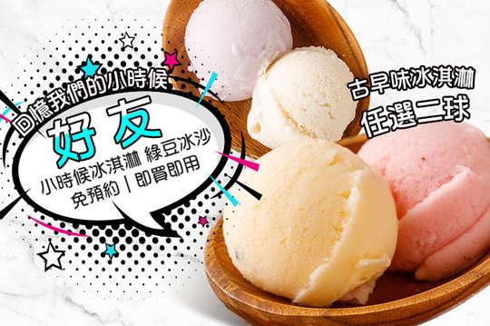 好友 小時候冰淇淋 綠豆冰沙