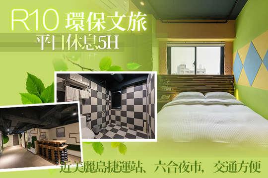 高雄-R10環保文旅