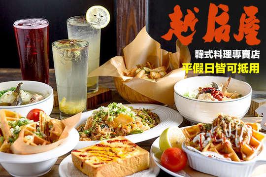 越后屋 西門店(韓式料理專賣店)