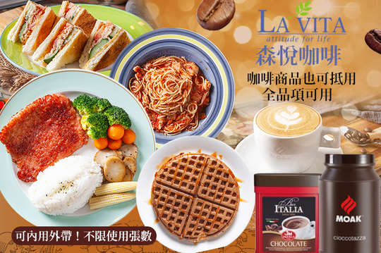 Caffe'La Vita 森悅咖啡