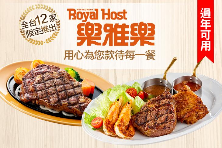 【多分店】Royal Host樂雅樂餐廳 #GOMAJI吃喝玩樂券#電子票券#美食餐飲