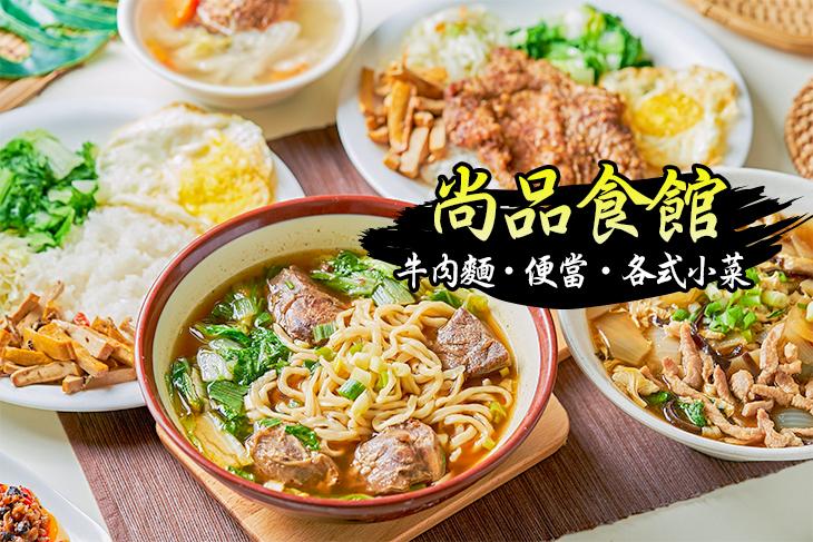 【台北】尚品食館 #GOMAJI吃喝玩樂券#電子票券#中式