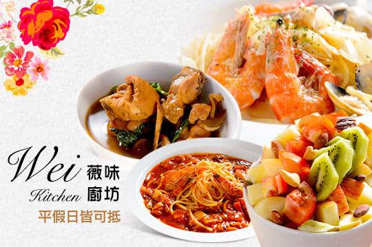 Wei Kitchen 薇味廚坊