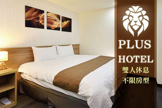 台北板橋-萊佳精品旅館