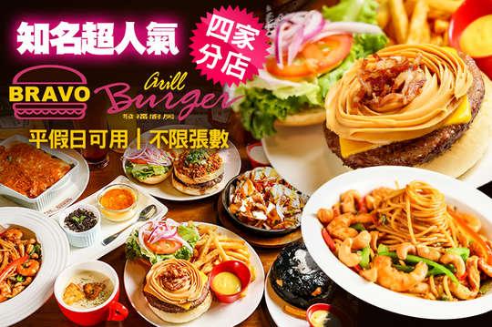 Bravo Burger發福廚房(林口店)