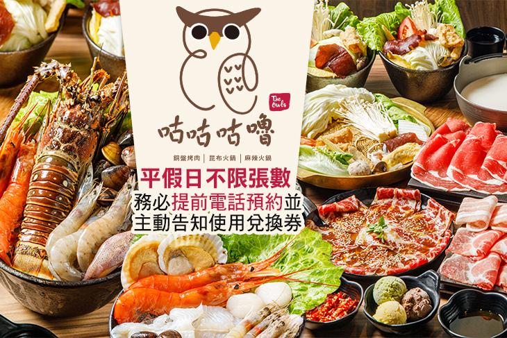 【台北】咕咕咕嚕 昆布火鍋/韓式銅盤烤肉專賣店(大安店) #GOMAJI吃喝玩樂券#電子票券#美食餐飲
