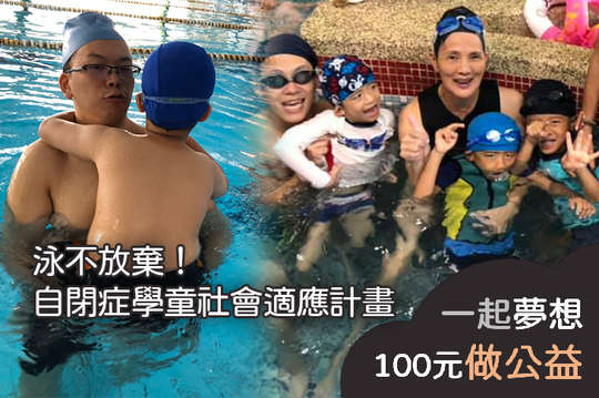 100元!【泳不放棄!自閉症學童社會適應計畫】透過游泳復健課程,增進30名自閉症學童社會參與!